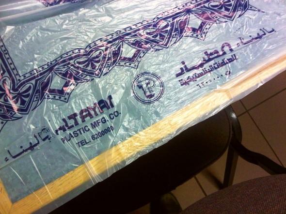 06 - Ramadan Iftar table plastic, Sault Ste Marie, Thursday July 25 2013