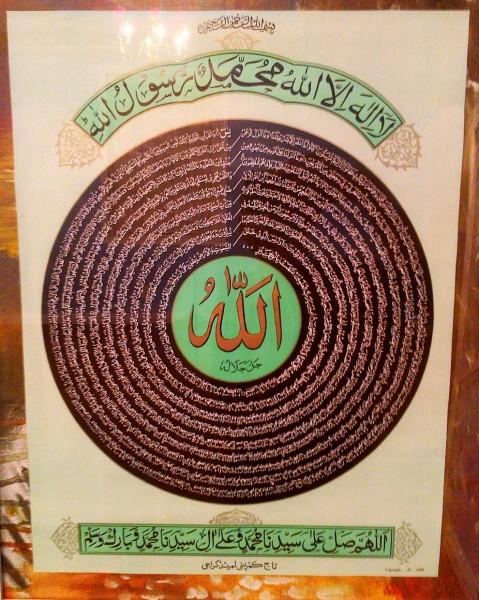 004 - Abanian Muslim Society of Toronto - 564 Annette Street - June 28 2015